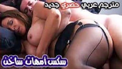 سكس امهات مترجم عربى نيك طيز ام ممتلئة نيك محارم HD - زباوي